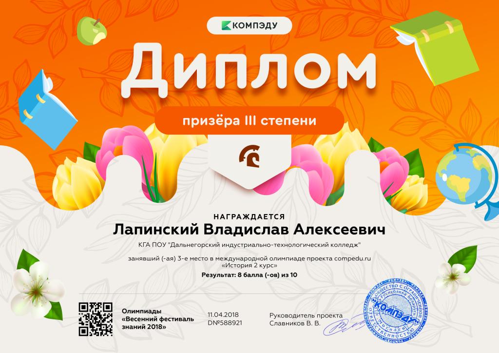 Лапинский Владислав Алексеевич - диплом
