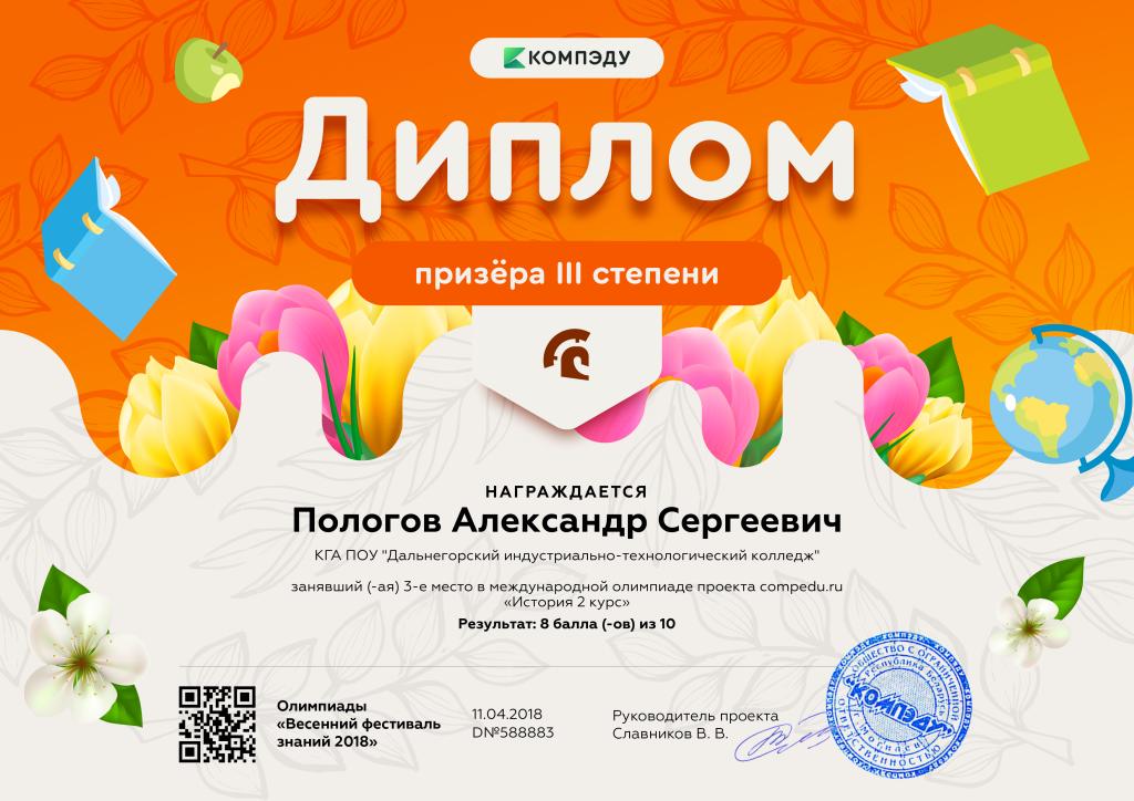 Пологов Александр Сергеевич - диплом