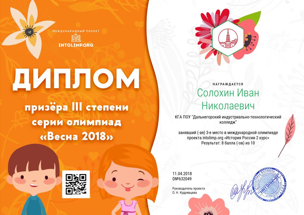 Солохин Иван Николаевич - диплом (1)