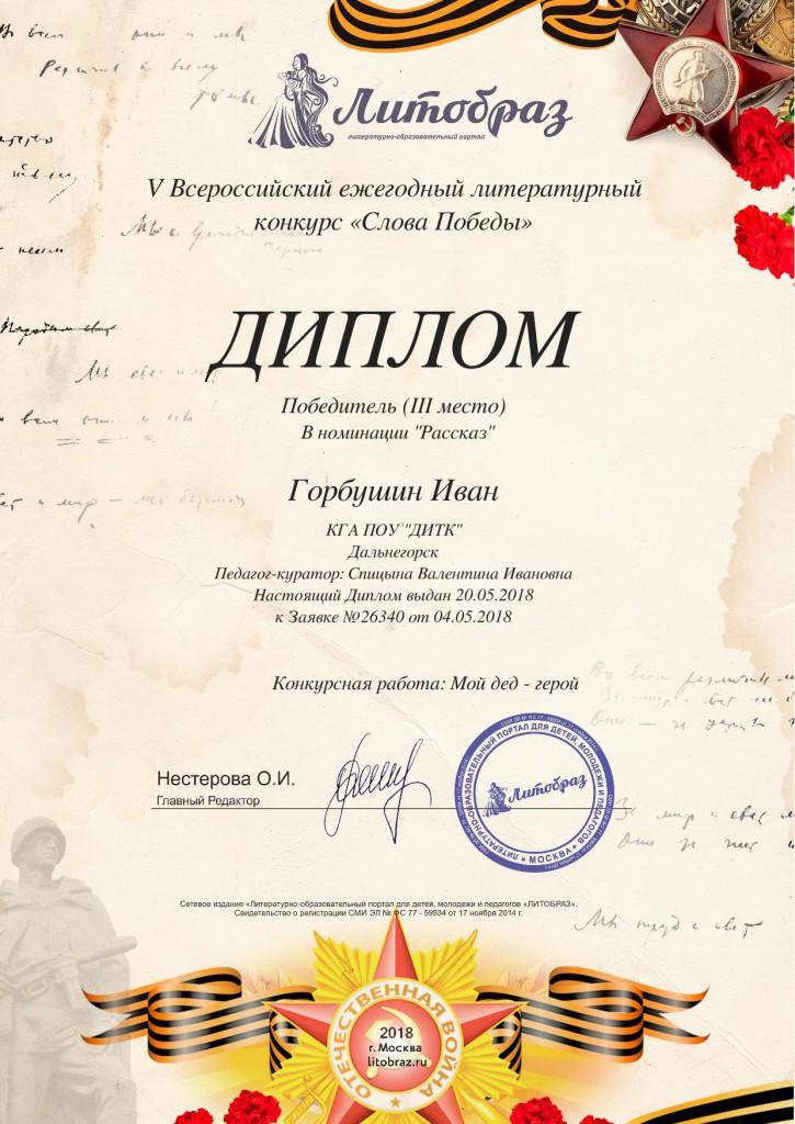 Горбушин_1