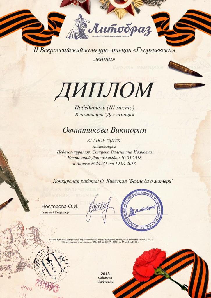 Овчинникова_1
