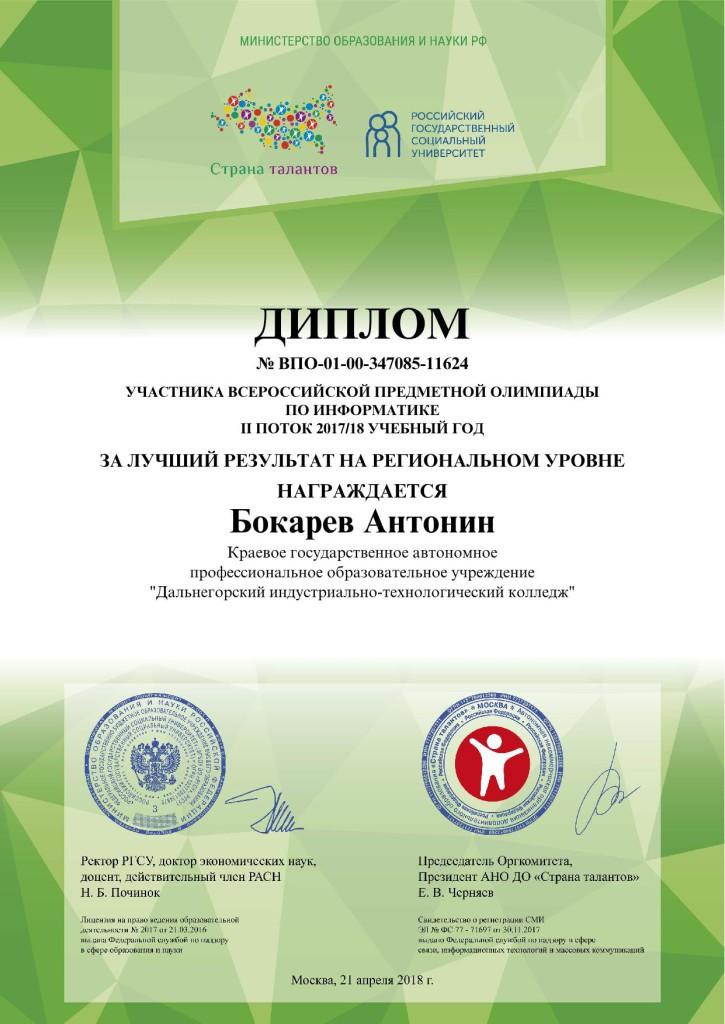 Diploms_2503012737_1
