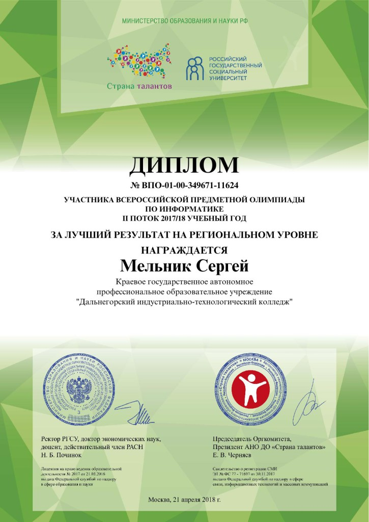 Diploms_2503012737_10