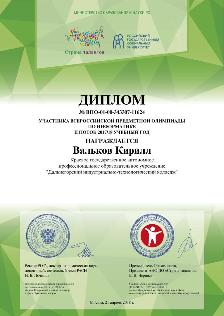 Diploms_2503012737_2