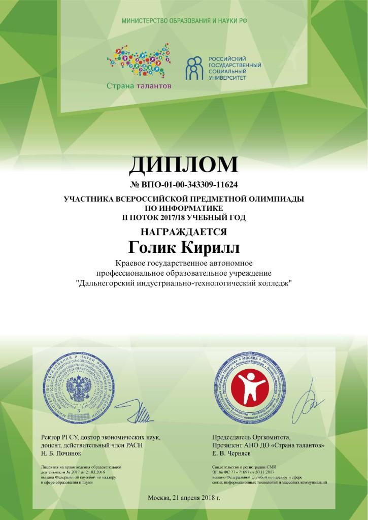 Diploms_2503012737_4