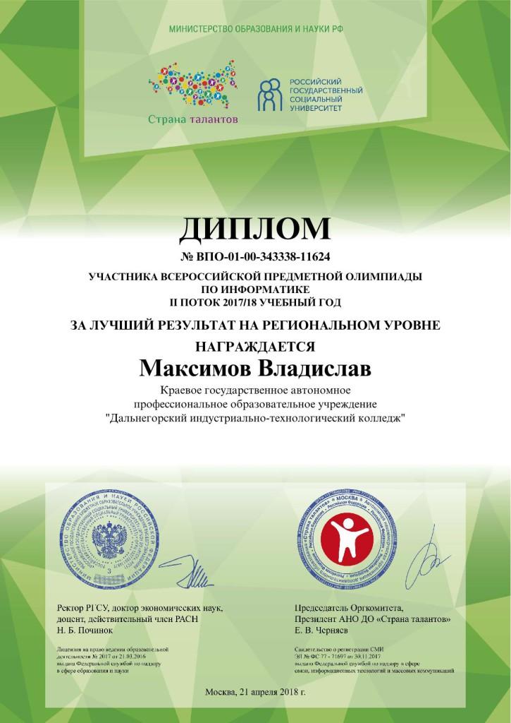 Diploms_2503012737_9