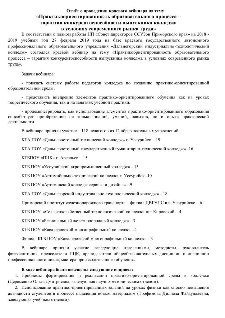Отчет вебинар 27.02. 2019 КГА ПОУ ДИТК 3333_1