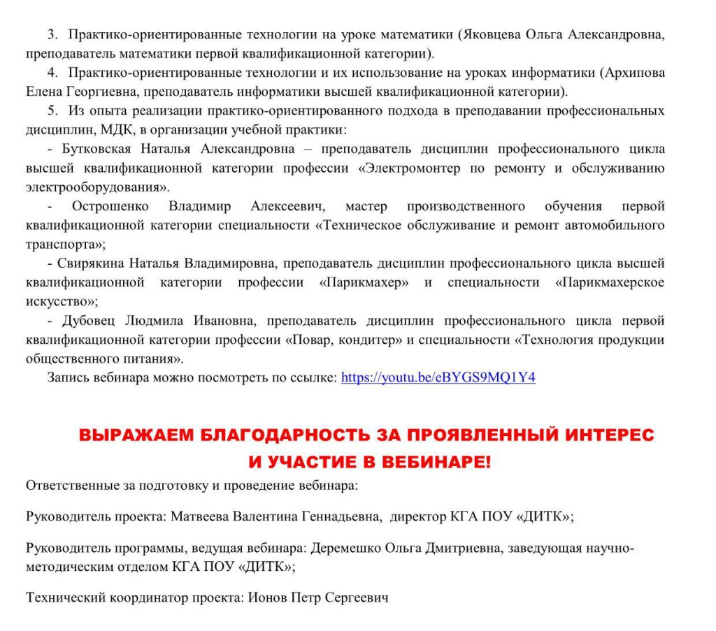 Отчет вебинар 27.02. 2019 КГА ПОУ ДИТК 3333_2