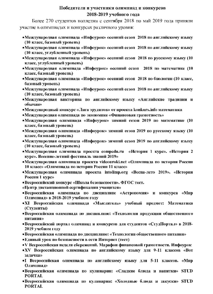 Победители и участники олимпиад 2018-2019 уч.года_1